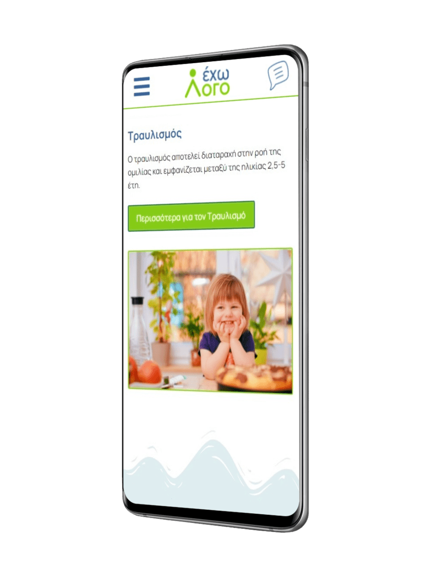 ennovate digital agency - έχω λόγο website mobile screenshot 01