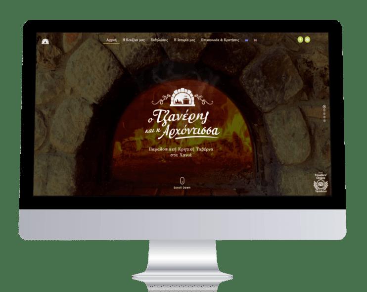 ennovate digital agency - ο τζανέρης και η αρχόντισσα website pc laptop screenshot 001