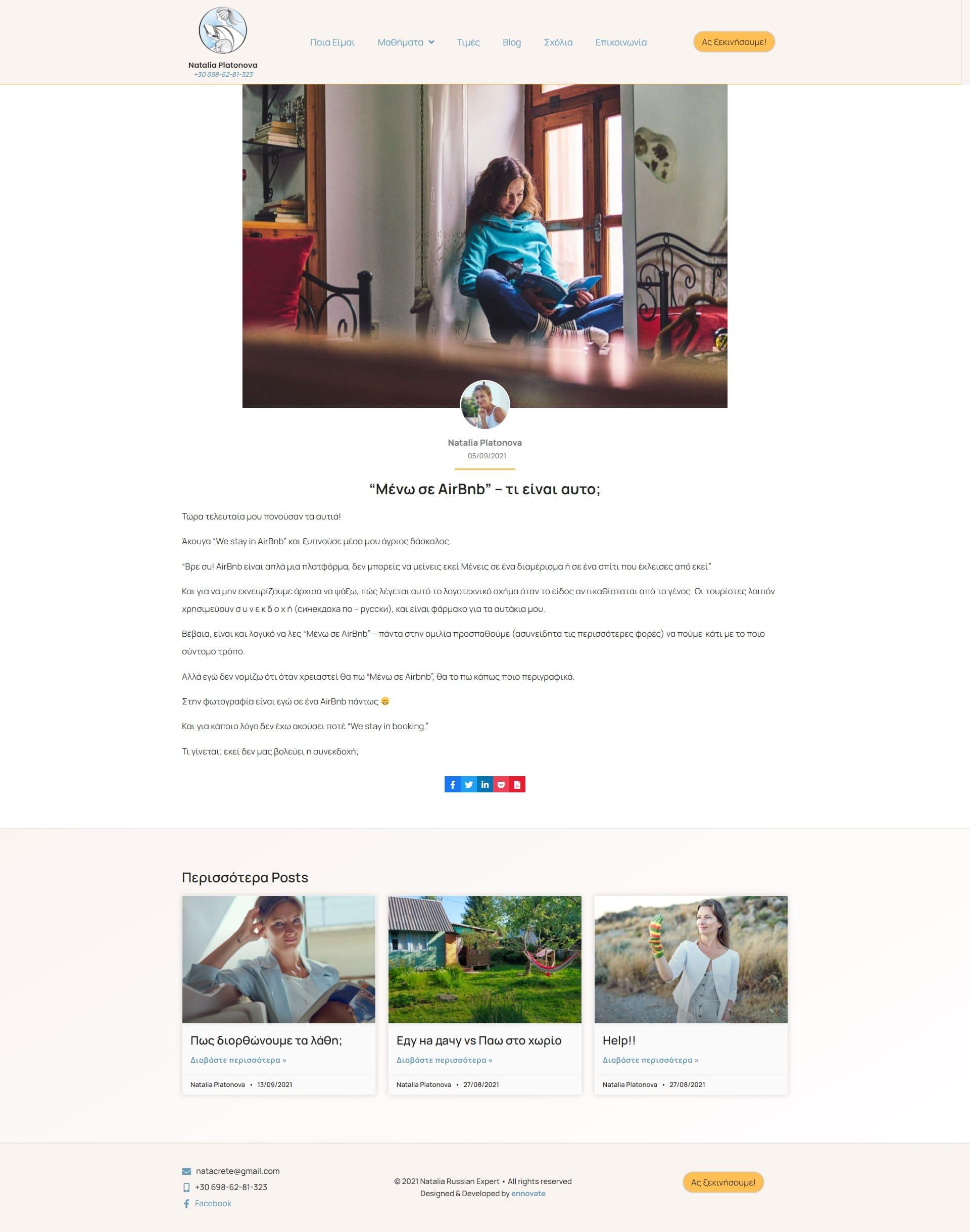 NATALIA RUSSIAN EXPERT - BLOG SINGLE PAGE