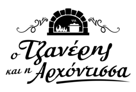 tzaneris-arxontissa-logo